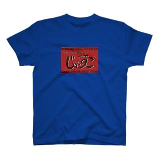 本格中華居酒屋じゃすこ T-shirts