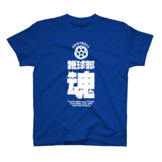 蹴球部魂(サッカー部)  T-shirts