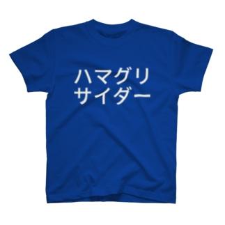 ハマグリサイダー T-shirts