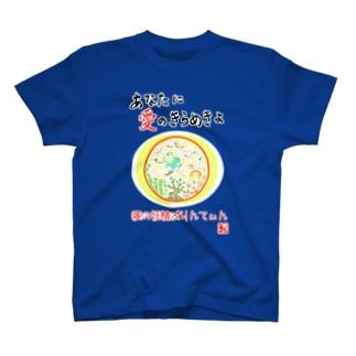 愛の妖精ぷりんてぃん 飛翔 T-shirts