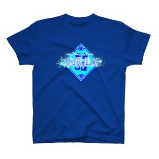 不眠 T-shirts