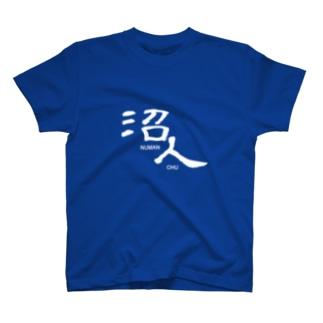 沼人 T-shirts