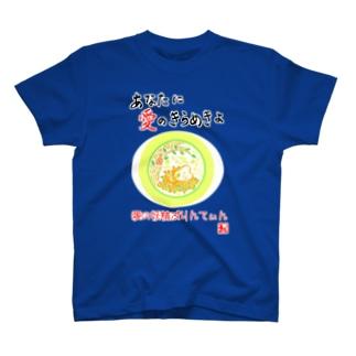 愛の妖精ぷりんてぃん お昼寝グーグー T-shirts