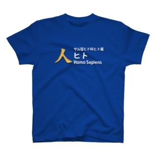 ヒト:「知恵ある人」 T-shirts