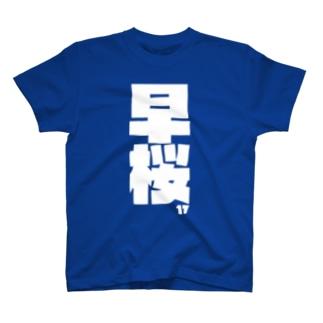研修生 T-shirts