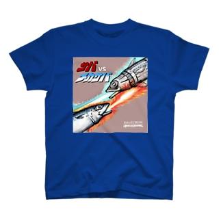 サバvsメカサバ T-shirts