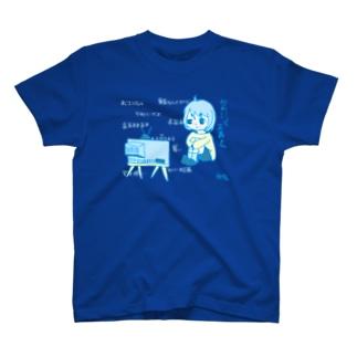 可愛いって正義よな T-shirts