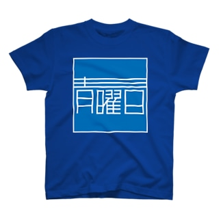 ブルーマンデー T-shirts