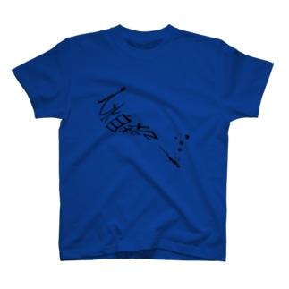 入水さん T-shirts