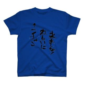 ワンチャン狙いに来ました! T-shirts