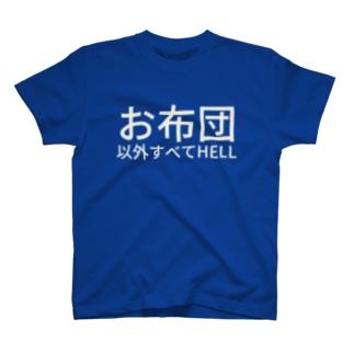 お布団以外すべてHELL T-shirts