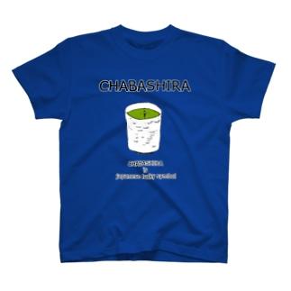和風ユーモアデザイン「茶柱」 T-shirts