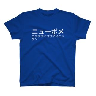 ニューポメ コワクナイ コワイノ ニンゲン T-shirts