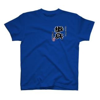 将棋シリーズ 歩兵 T-shirts