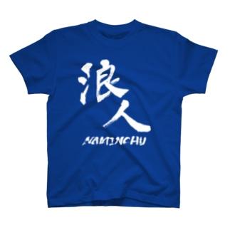 浪人(なみんちゅ) T-shirts