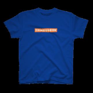 ITANJIの南極観測隊になれるふく Tシャツ
