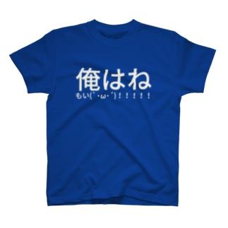 俺は ねもい(`・ω・´)!!!!! T-shirts