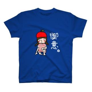 御意。(白字) T-shirts