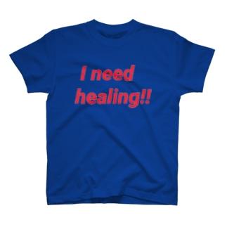 I need healing!!(回復してくれ!) T-shirts