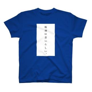 地球は青いらしい T-shirts