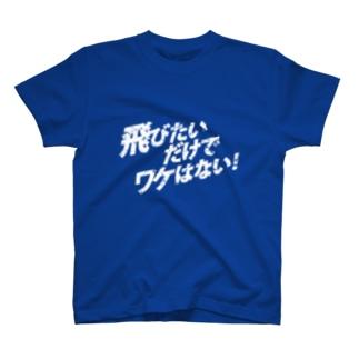 飛びワケ!シリーズ Tシャツ ブルー T-shirts