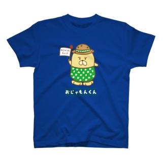 おじゃもんくん T-shirts