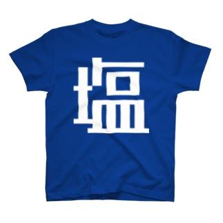調味料・し T-shirts