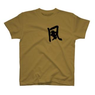 風が吹く Tシャツ