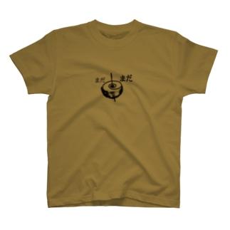 まだまだコマ1 T-shirts