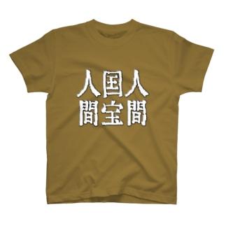 人間国宝人間 T-shirts