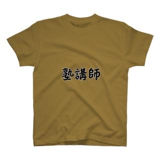 塾講師 ジョブズシリーズ T-Shirt