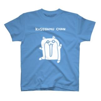 白いクソハムちゃん Tシャツ