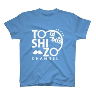 トシゾーチャンネル(白抜き) Tシャツ