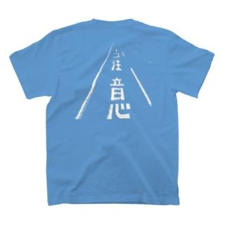 ネコ注意バックプリント(県道215号白浜南風見線/西表島) T-shirts