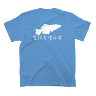 光体型愛好家 T-shirts