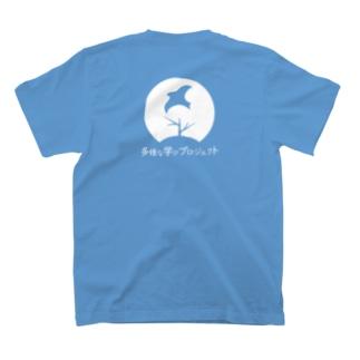 04_背面ロゴ大白抜き_多様な学びTシャツ T-shirts