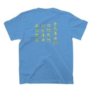 貯古薄荷党(チョコミン党)  T-shirts