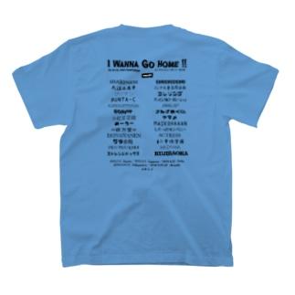「第1回全日本もう帰りたい選手権」STAFFシャツ T-shirts
