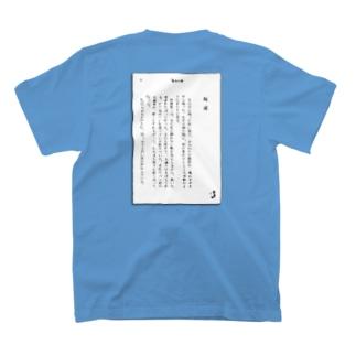 小説の書き出し-積木の箱 T-shirts