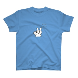 ちょっとはしたない見て見てうさぎちゃん T-shirts