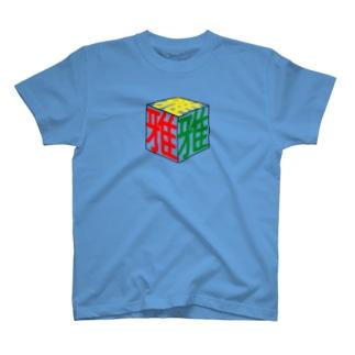 雅 T-shirts