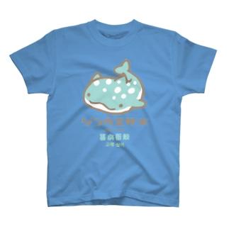 ジンベエザメ_ソーダ味 T-shirts