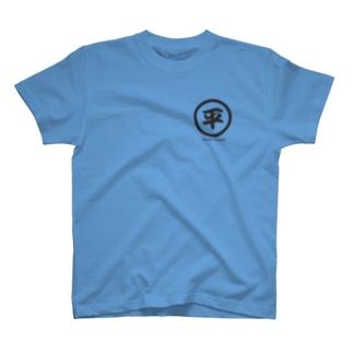 手漕ぎ最強・平田水軍(和色・黒ロゴ) Tシャツ