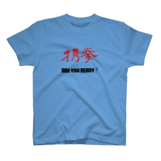 Are you ready?① Tシャツ