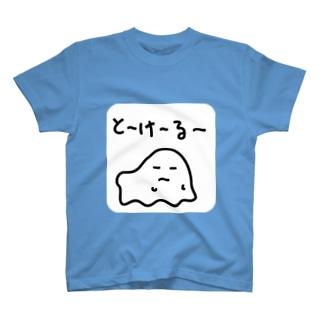 とけおばけステッカー T-shirts