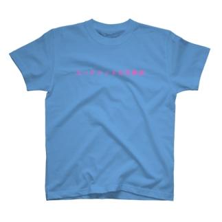 ユークリッドの互除法Tシャツ T-shirts