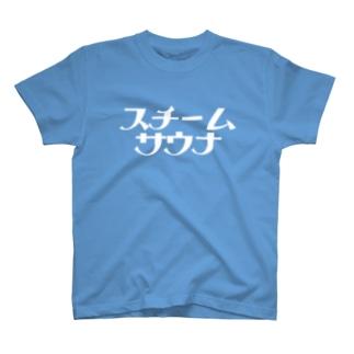 スチームサウナ T-shirts