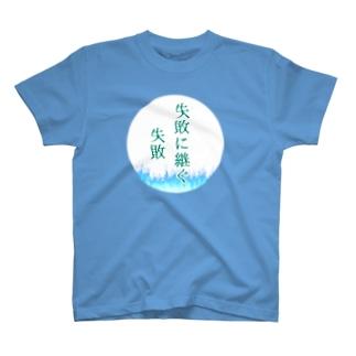 失敗に継ぐ失敗 T-shirts