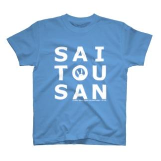 【復刻】サイトウサン(2006年版)白インク印刷 Tシャツ T-shirts