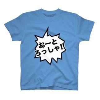 おーとろっしゃ!! T-shirts